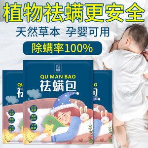 天然中草药除螨包床上用家用祛螨包螨立净除螨虫贴去螨虫神器克星