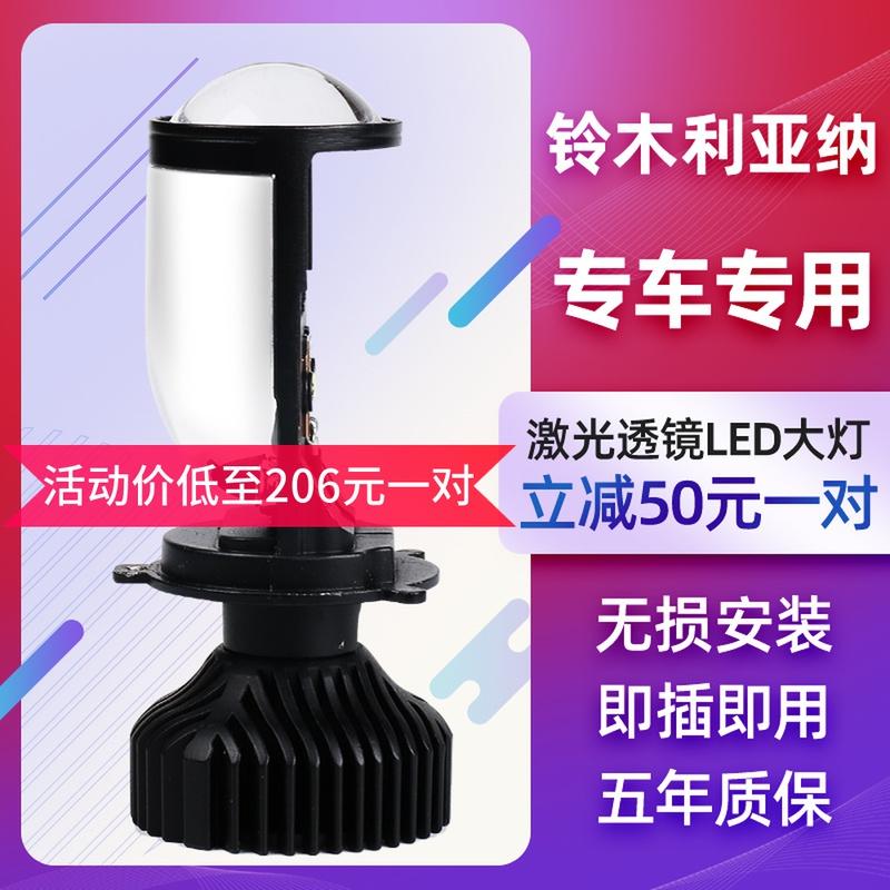 铃木利亚纳A+维特拉LED大灯灯泡H4远近一体自带双光透镜超亮改装