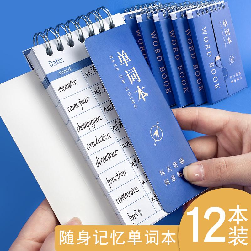 英语单词本随身记忆便携四六级英文词汇考研神器高中艾宾浩斯背单词日语记忆积累本可遮挡迷你口袋厚笔记本子