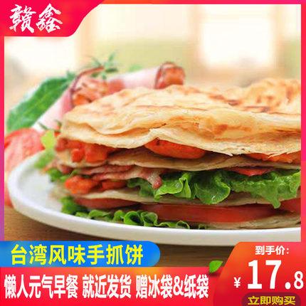 手抓饼30片家用装家庭早餐煎饼正宗台湾风味面饼手撕饼包邮千层饼