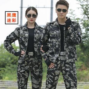 春季工装制服迷彩工作服套装作训军训服男装劳保服黑鹰迷彩服男女