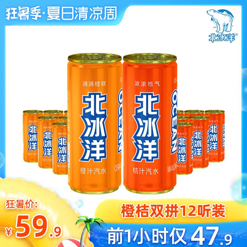 北冰洋 橙汁桔汁双拼330ml*12听老北京汽水 浓缩果汁罐装碳酸饮料