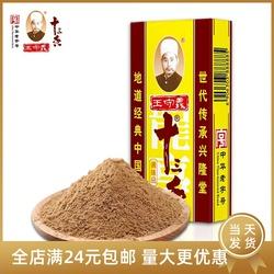 王守义十三香调味料45g家用烧菜煲汤五香粉调料粉正品香料粉商用
