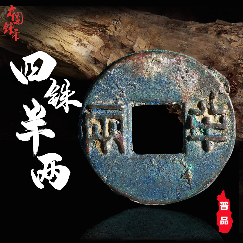 Baozhen ancient coins copper coins Western Han Dynasty emperor Wendi four baht and half Liang