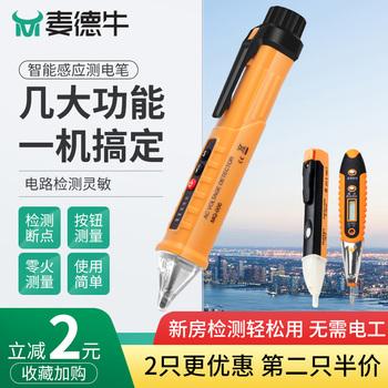 感应电笔高精度多功能非接触式电笔数显电笔家用线路检测电工专用