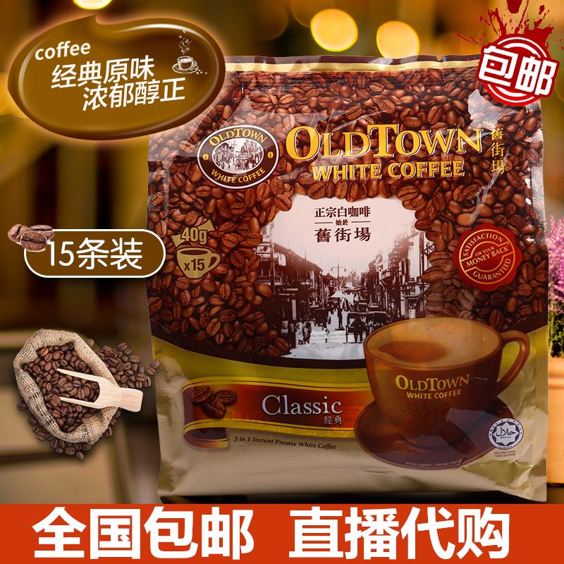 热销733件假一赔三马来西亚进口旧街场经典原味白咖啡