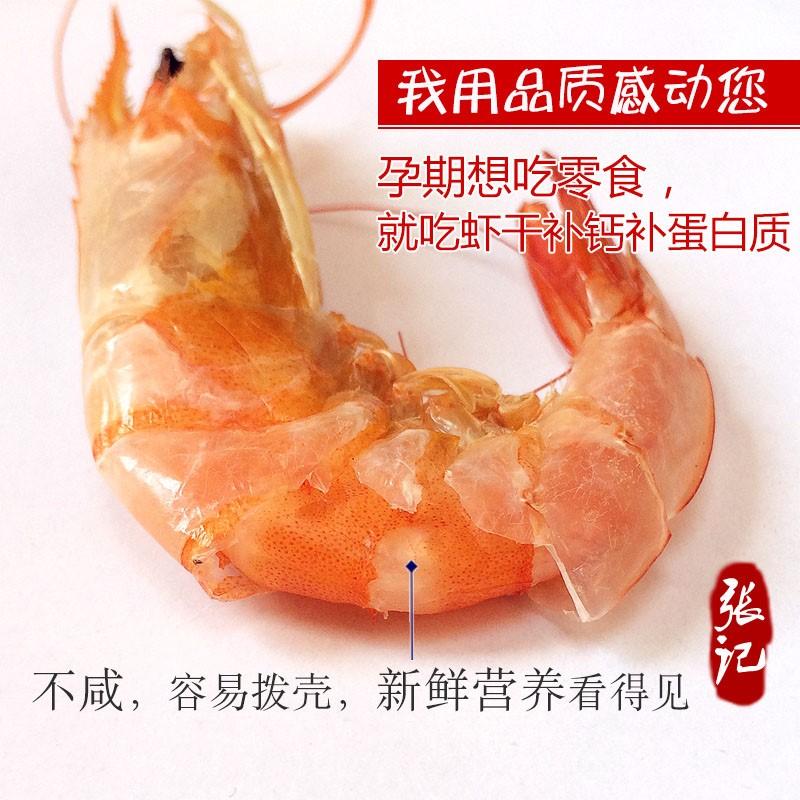 张记烤虾 虾干 即食干虾福建特产海鲜干货大号烤虾干孕妇网红零食
