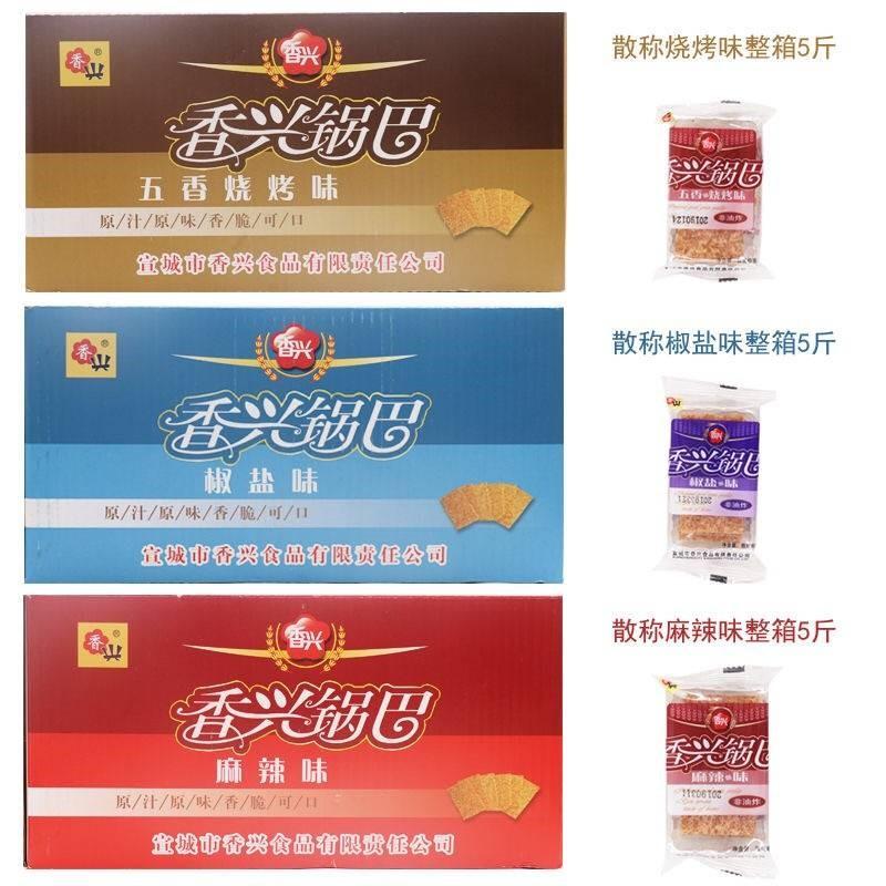 安徽宣城特产香兴烤锅巴非油炸香辣五香烧烤味零食蛋黄锅巴整箱。