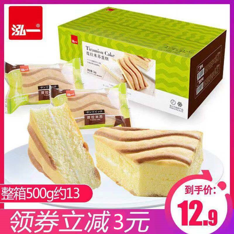 提拉米苏夹心千层蛋糕500g/1000g整箱网红早餐面包零食小吃。