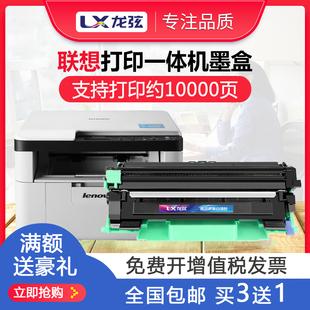 龙弦适用联想m7206w墨盒LT201粉盒Lenovo m7216nwa硒鼓M2040 7255F M7256 lj2206w LJ2205 F2071打印机墨粉盒价格