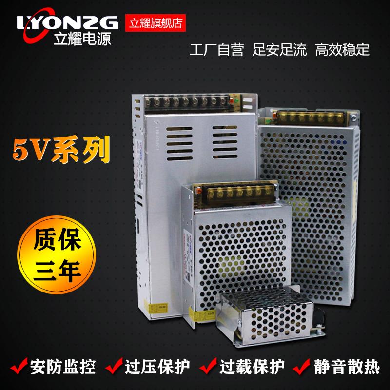 LED开关电源5V40A200W走字广告门头显示屏单元板60A300W 70A350W