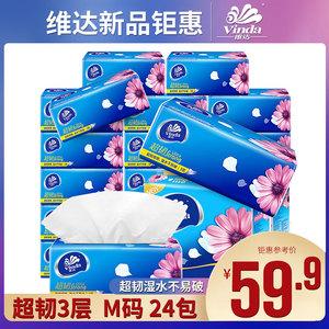 维达抽纸 三层M码中副餐巾纸 家用纸巾 家庭实惠装卫生纸24包整箱