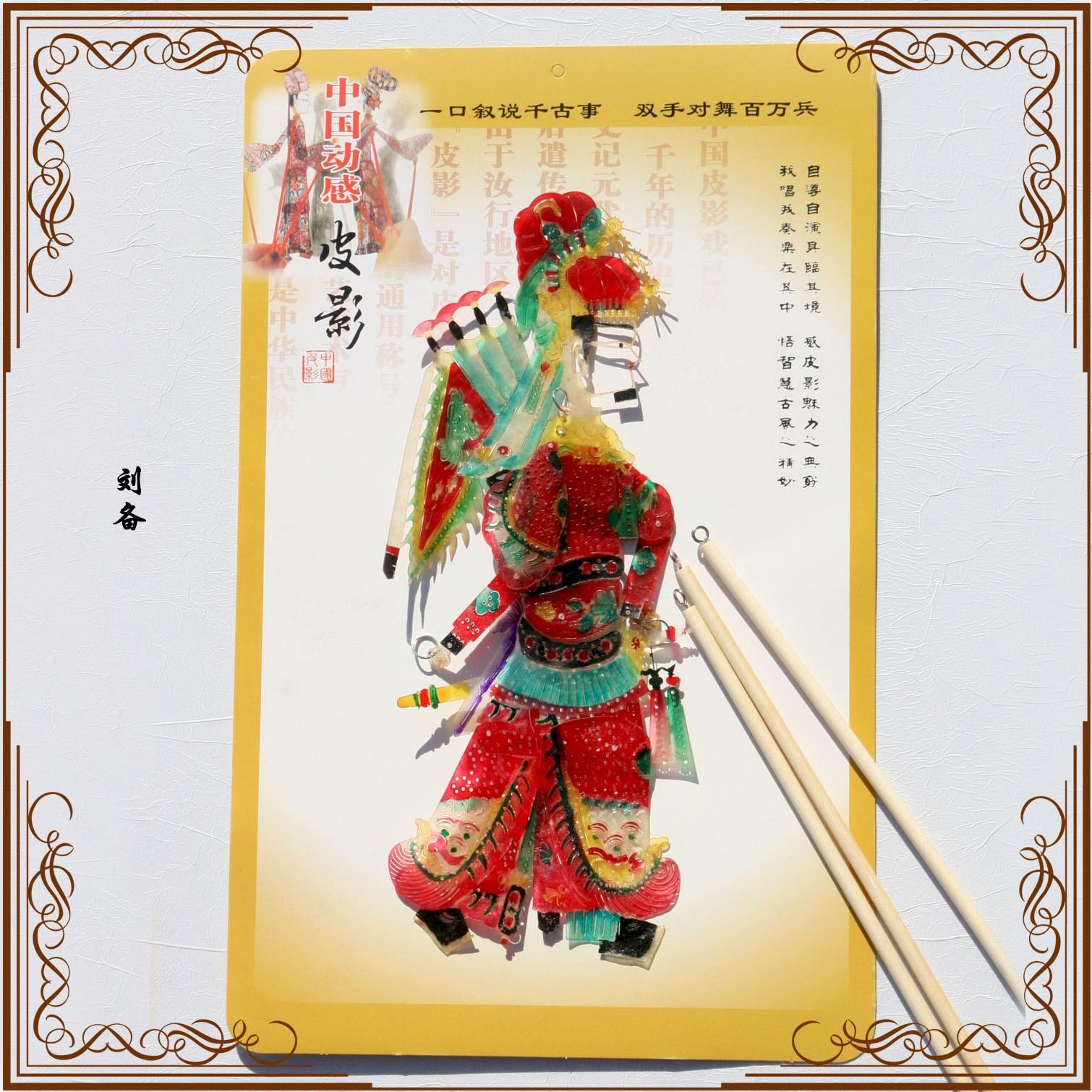 皮影戏道具材料套装 人偶玩具手工艺品纯民间 中国特色出国小礼物