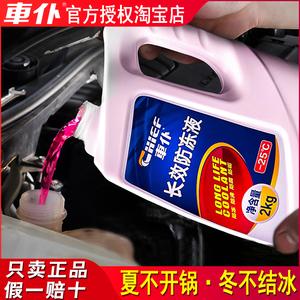 车仆防冻液汽车发动机冷却液水红色绿色冷冻防高温四季通用水箱宝