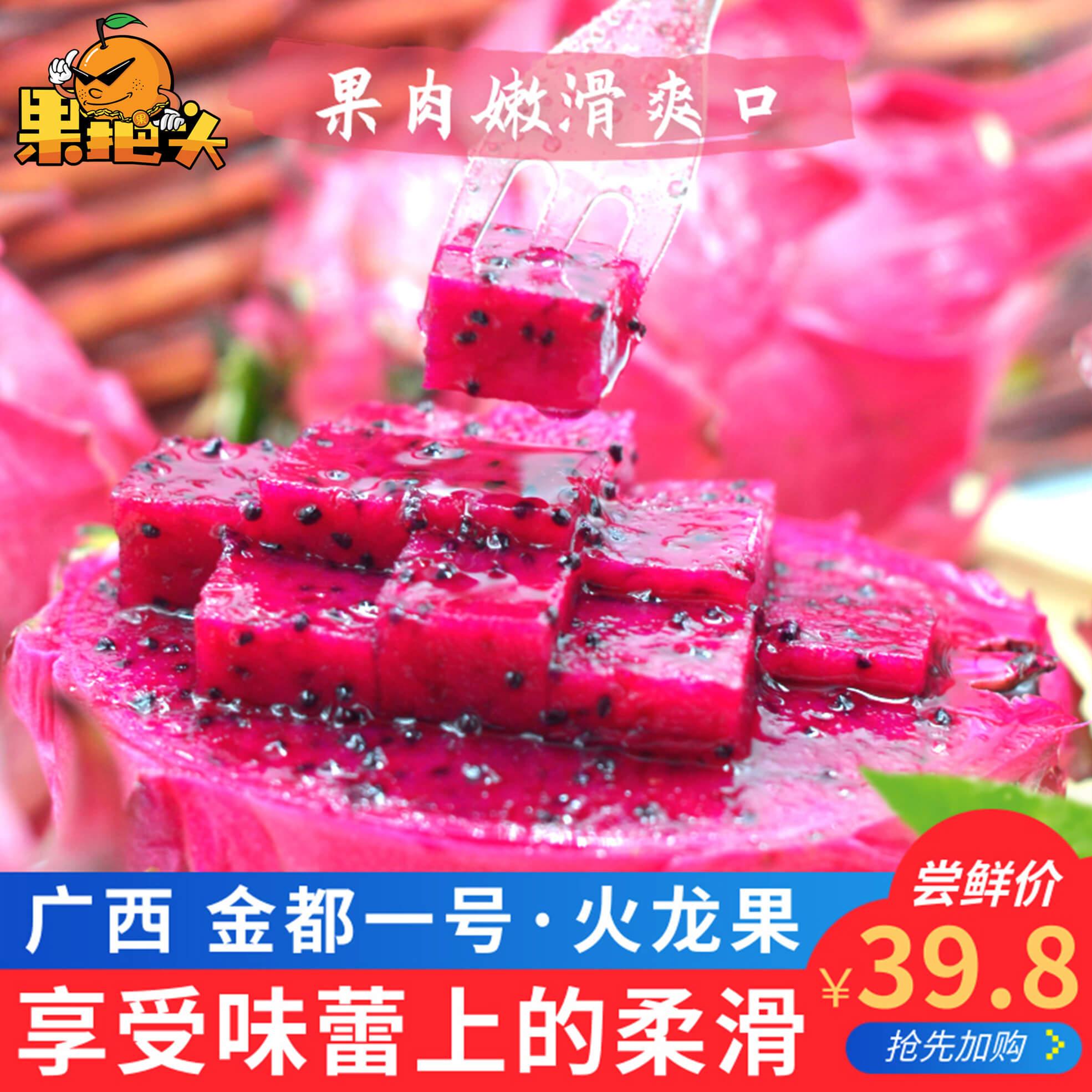 10月10日最新优惠广西金都一号红心火龙果5斤红绣球红肉红龙果新鲜水果包邮10批 发