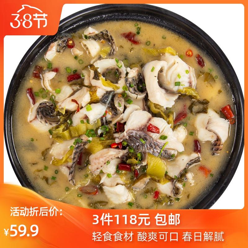 [3件118]翔泰 冷冻酸菜鱼片500g/盒  含酸菜调料包 鱼类 海鲜水产
