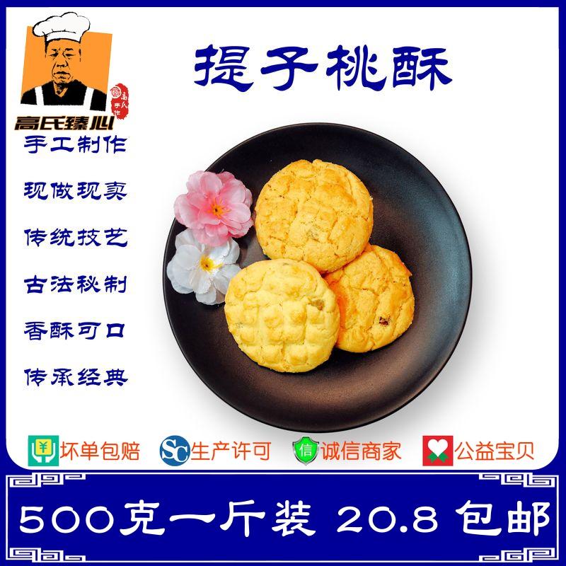 提子桃酥零食高氏臻心甘肃金昌特产烤馍馍月饼油果子烤馍麻花糖花
