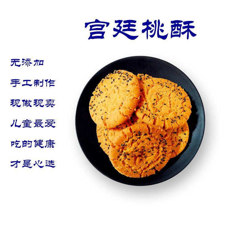 宫廷桃酥老式核桃酥甘肃馍馍特产传统手工饼干休闲零食糕点心500g