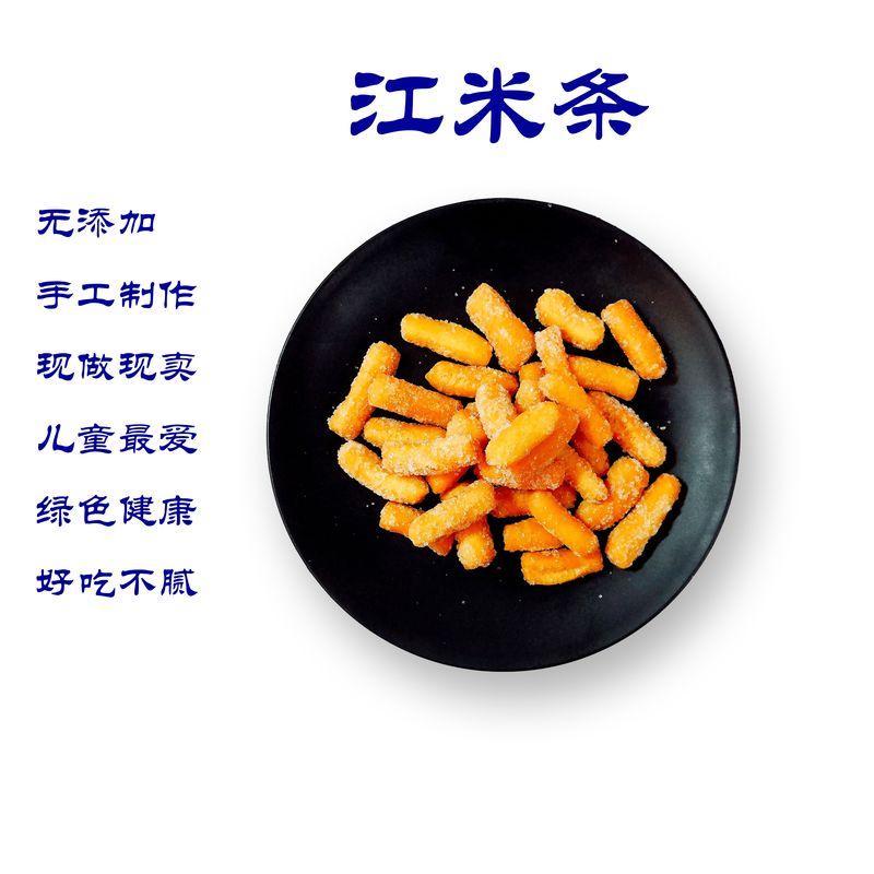江米条油京果油枣休闲网红零食甘肃金昌特产高氏臻心烤馍麻花糖花