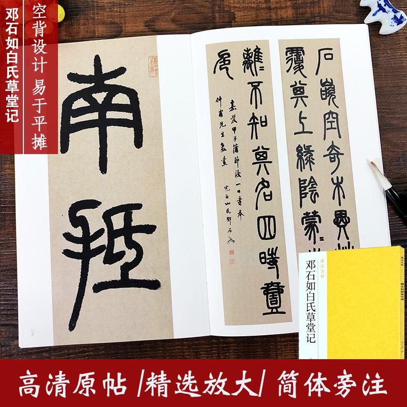 Китайская каллиграфия Артикул 613891489219