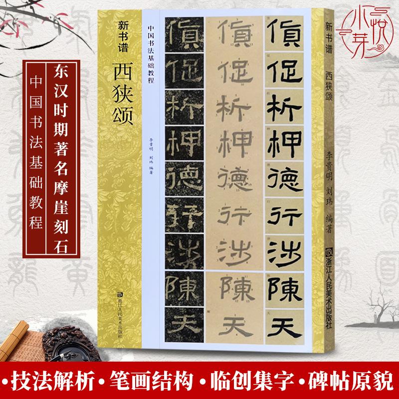 Китайская каллиграфия Артикул 610113470960