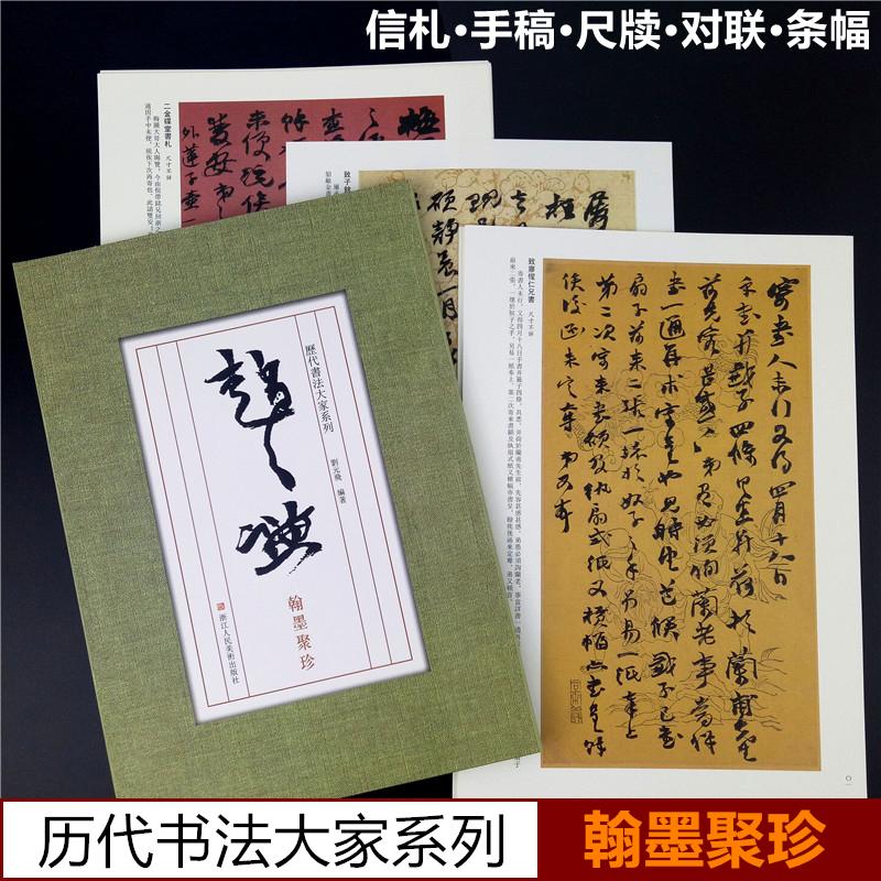 Китайская каллиграфия Артикул 596262330382