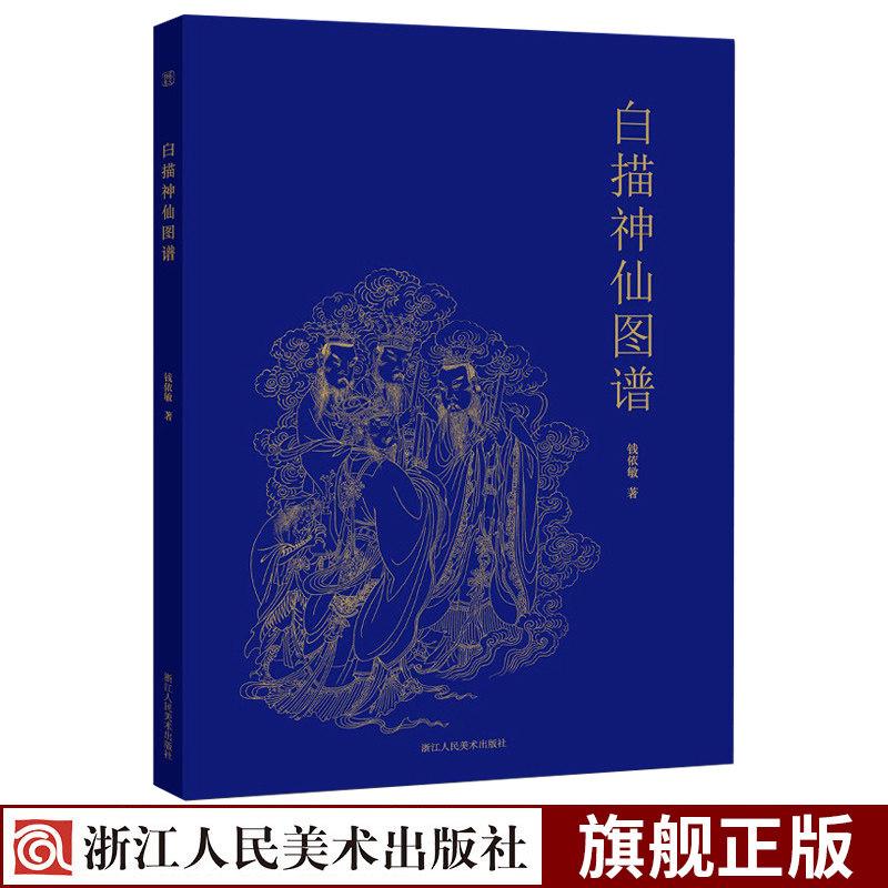 Китайская живопись Артикул 610590040557