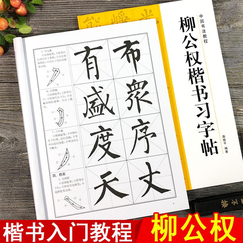 Китайская каллиграфия Артикул 613841650406