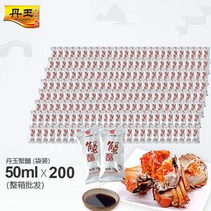 丹玉镇江蟹醋50ml*200袋大闸蟹伴侣海鲜蘸料螃蟹蘸料整箱包邮