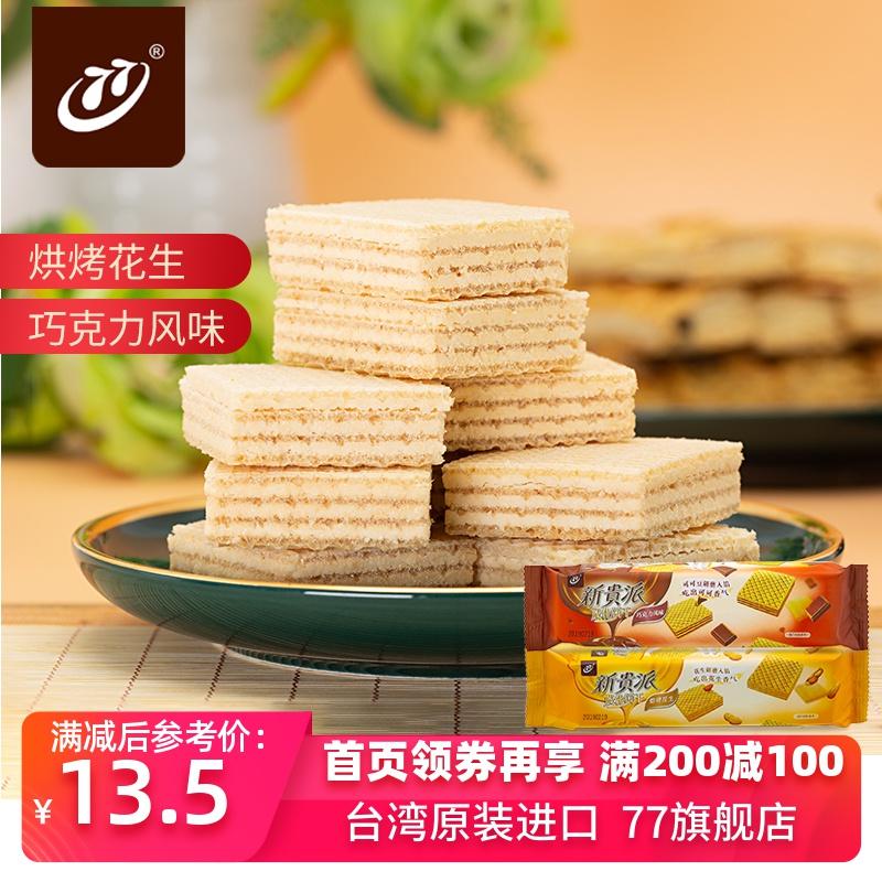 台湾食品宏亚77新贵派威化饼干巧克力/花生味休闲夹心饼干零食97g,可领取5元天猫优惠券