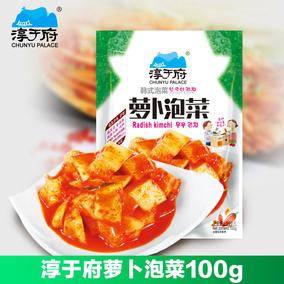 淳于府萝卜泡菜100g韩国式朝鲜食材