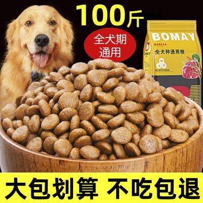 大袋狗粮大包装100斤金毛拉布拉多成年犬通用型80优惠装50kg40斤