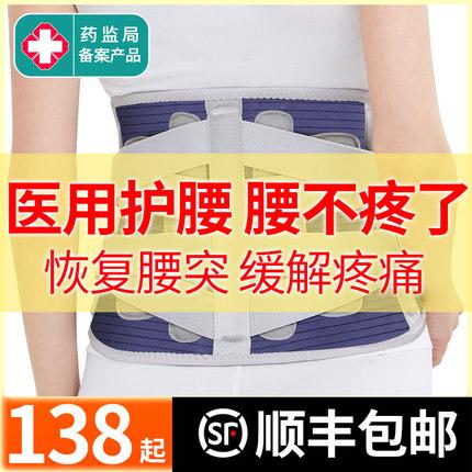 护腰带医用腰椎腰间盘突出治疗器腰肌劳损男女士腰疼腰托护腰带