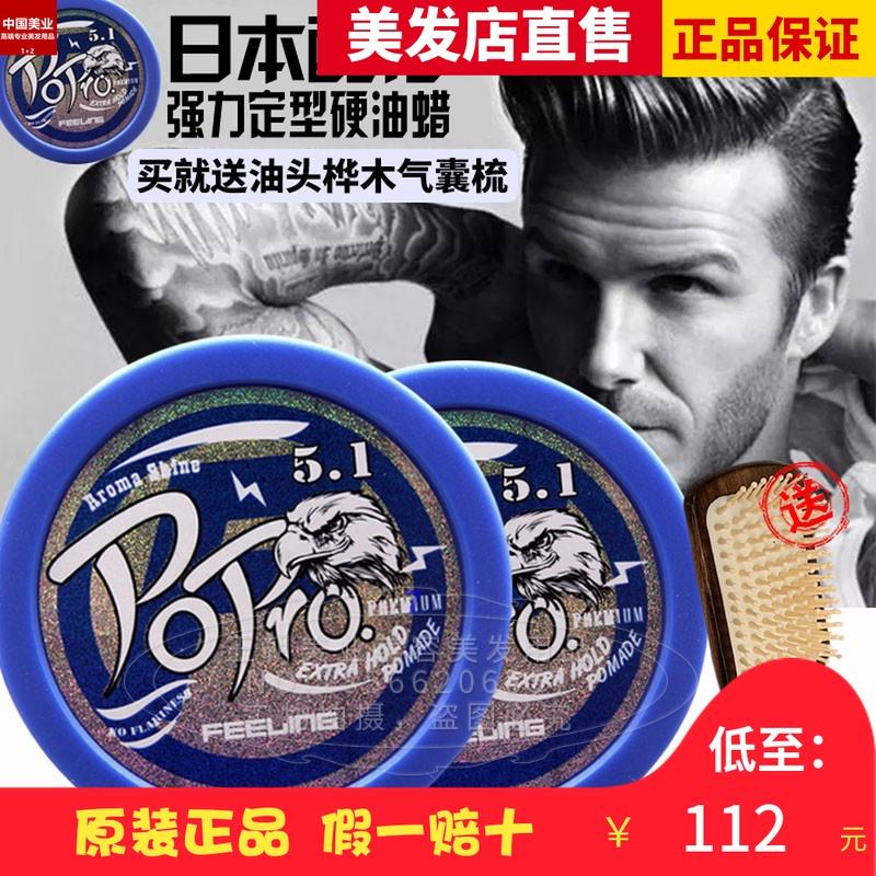 正品日本菲灵香氛硬油蜡油头膏油蜡发蜡发油发泥发胶强力定型持久