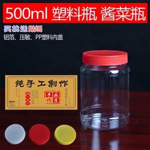 500克ml一斤透明密封罐酱菜瓶子