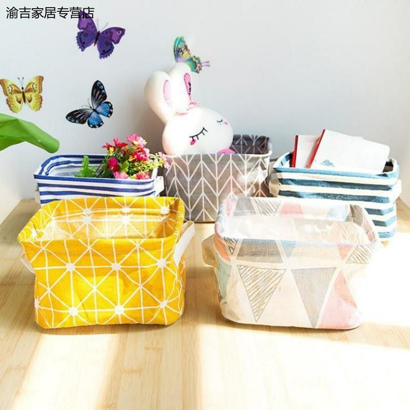 12月02日最新优惠小收纳盒 桌面 小号 可爱布艺办公桌面整理杂物宿舍便携床头盒子