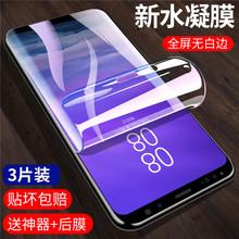 三星Galaxy S9钢化水凝膜s9+全覆盖钢化膜G9600护眼抗蓝光手机屏幕贴膜G9650曲面高清软膜s9plus防爆保护膜