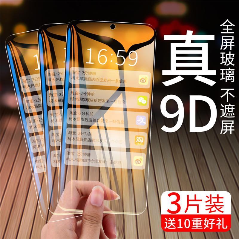 Redmi Note7钢化膜红米 NOTE 7Pro全屏覆盖玻璃膜小米note7pro手机屏幕贴膜M1901F7C高清透明防hm7指纹保护膜
