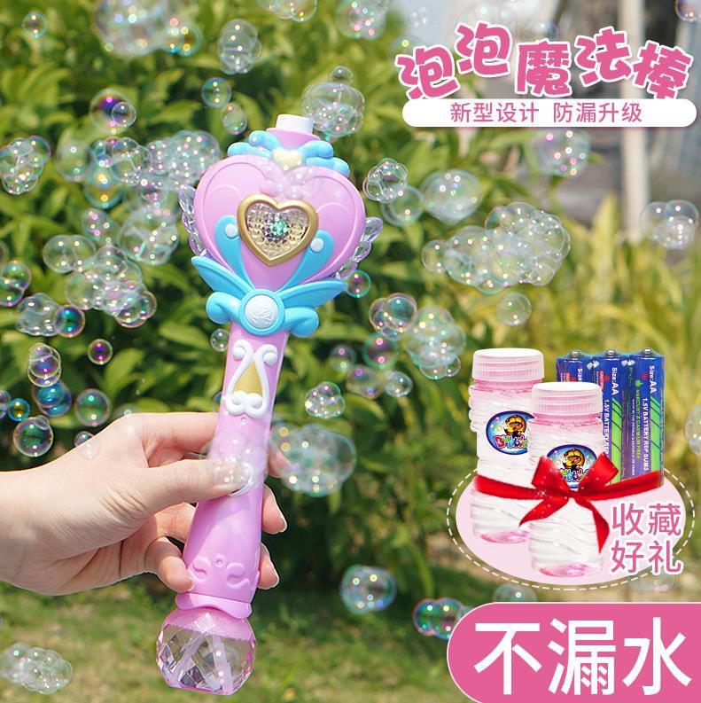 泡泡棒儿童全自动不漏水泡泡机电动吹泡泡枪蝴蝶仙女玩具限5000张券