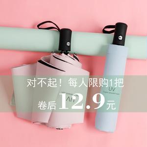 领10元券购买全自动男女双人折叠晴雨两用太阳伞