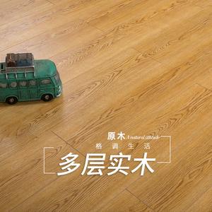 多层三层实木耐磨环保e0圣象地板