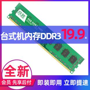 尽胜 4G台式机内存条 DDR3 1600 兼容1333电脑运行双通道8G主机提速三代2G 1067品牌