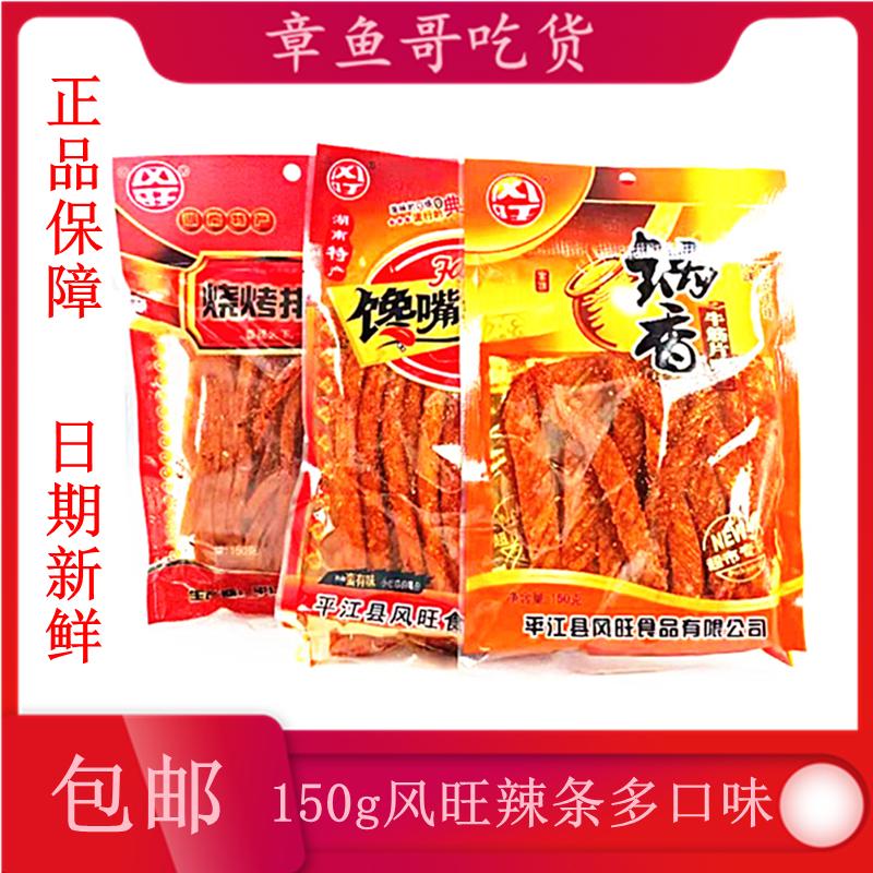 风旺辣条亲亲片馋嘴羊排素面筋辣片素食零食品办公小吃湖南特产