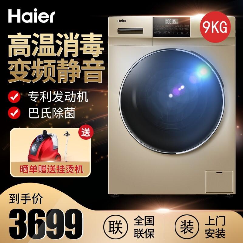 haier /海尔g90028b12g滚筒洗衣机热销0件限时抢购