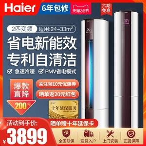 海尔空调立式3匹p三匹柜机圆柱落地式家用客厅一级能效变频冷暖
