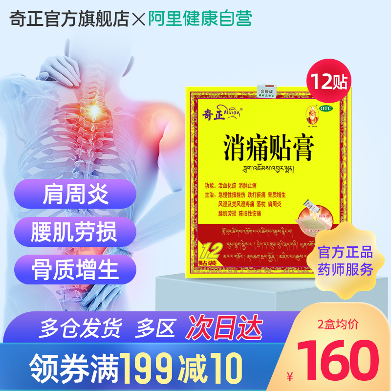 Qizheng Xiaotong Plaster 12 patches / box periarthritis of shoulder lumbar disc herniation hyperosteogeny Tibet flagship store authentic