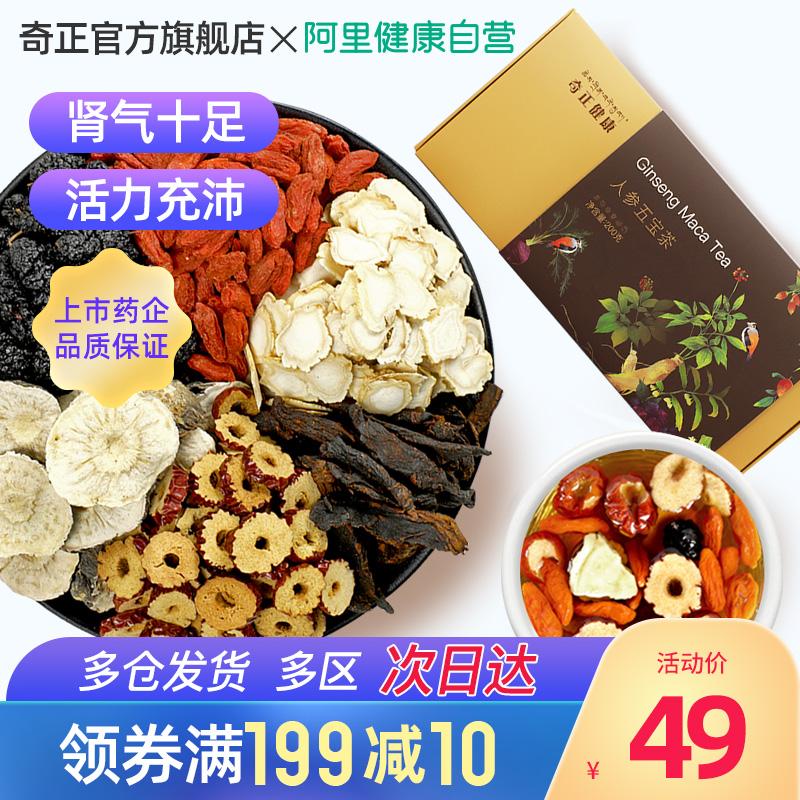 Qizheng ginseng five treasures tea 200g / box mens health care kidney tea medlar red date combination health care flagship store