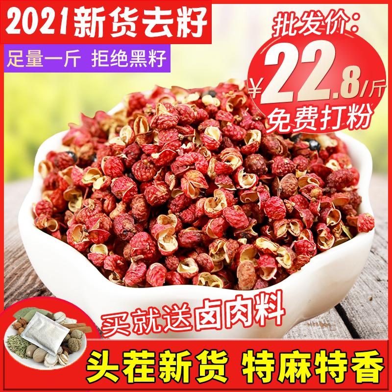 汉源花椒包邮500g特麻四川大红袍干花椒粒食用特级香料调味料泡脚