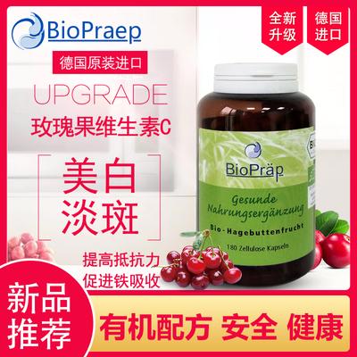 德国biopraep进口玫瑰果维生素C180粒缓释片女性亮白提高抵抗力