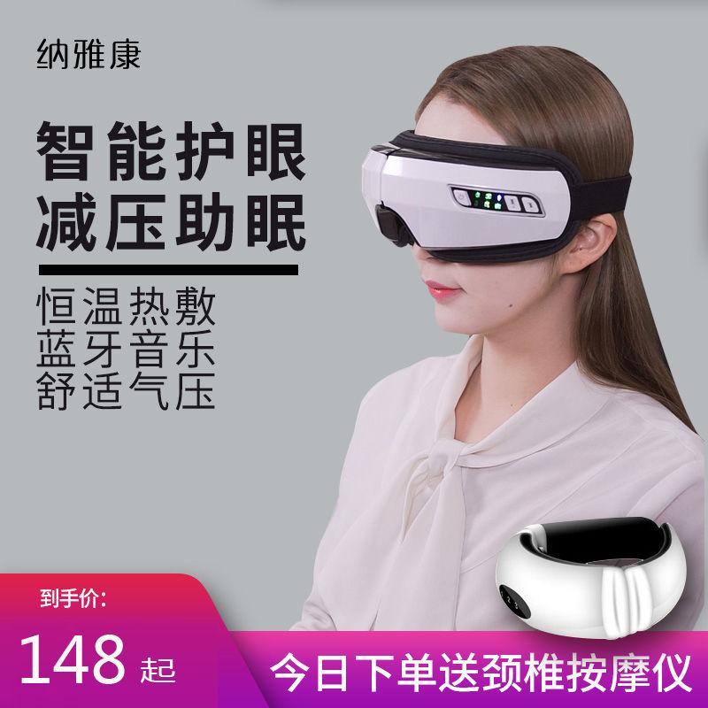 眼部按摩仪器护眼仪眼睛按摩缓解疲劳近视神器智能热敷眼罩眼保仪